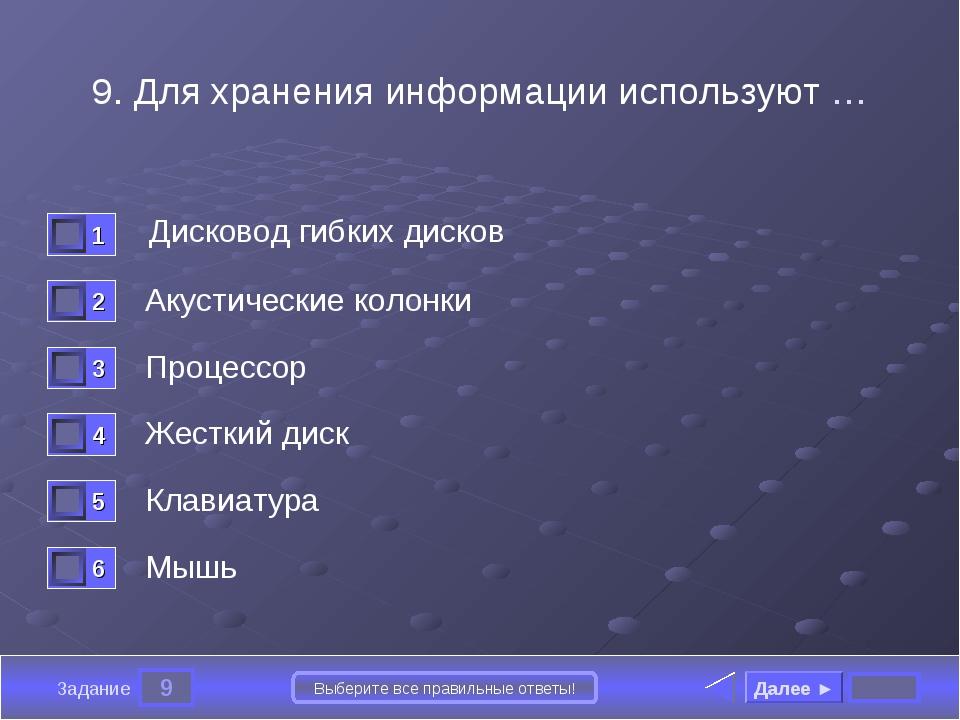 9 Задание Выберите все правильные ответы! 9. Для хранения информации использу...