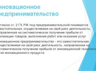 Инновационное предпринимательство Согласно ст. 2 ГК РФ под предпринимательско
