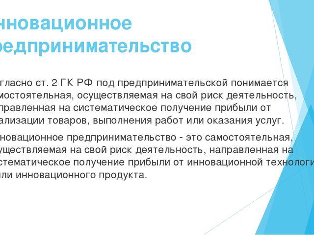 Инновационное предпринимательство Согласно ст. 2 ГК РФ под предпринимательско...