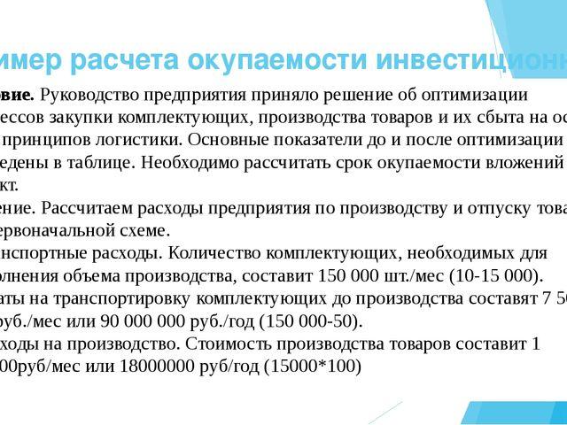 Пример расчета окупаемости инвестиционного проекта Условие. Руководство предп...