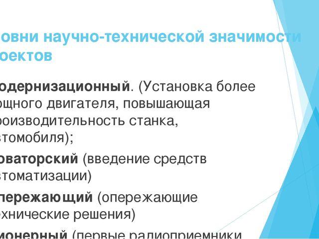 Уровни научно-технической значимости проектов Модернизационный. (Установка бо...