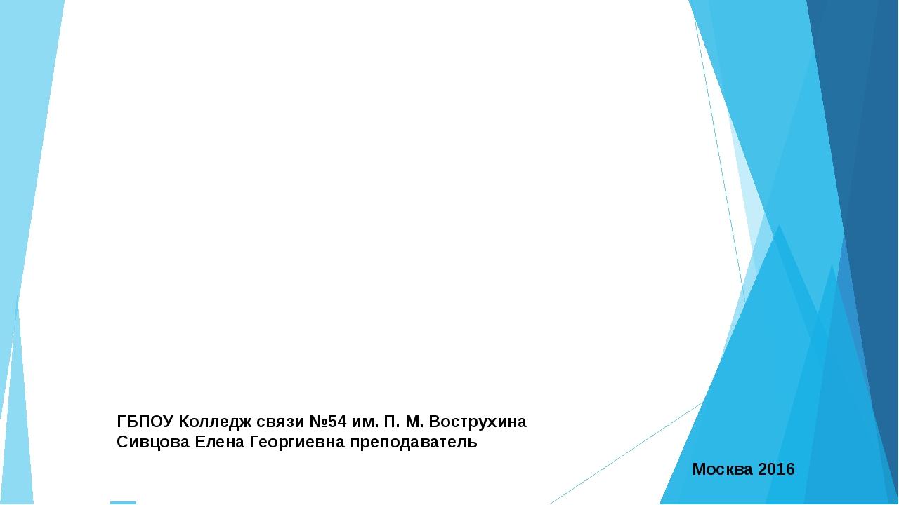 Передача технологии в рамках инвестиционного сотрудничества Москва 2016 ГБПО...