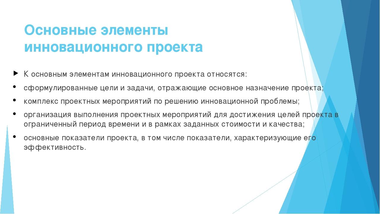 Основные элементы инновационного проекта К основным элементаминновационного...