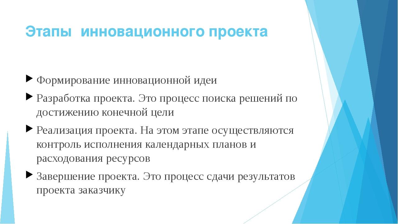 Этапы инновационногопроекта Формирование инновационной идеи Разработка про...