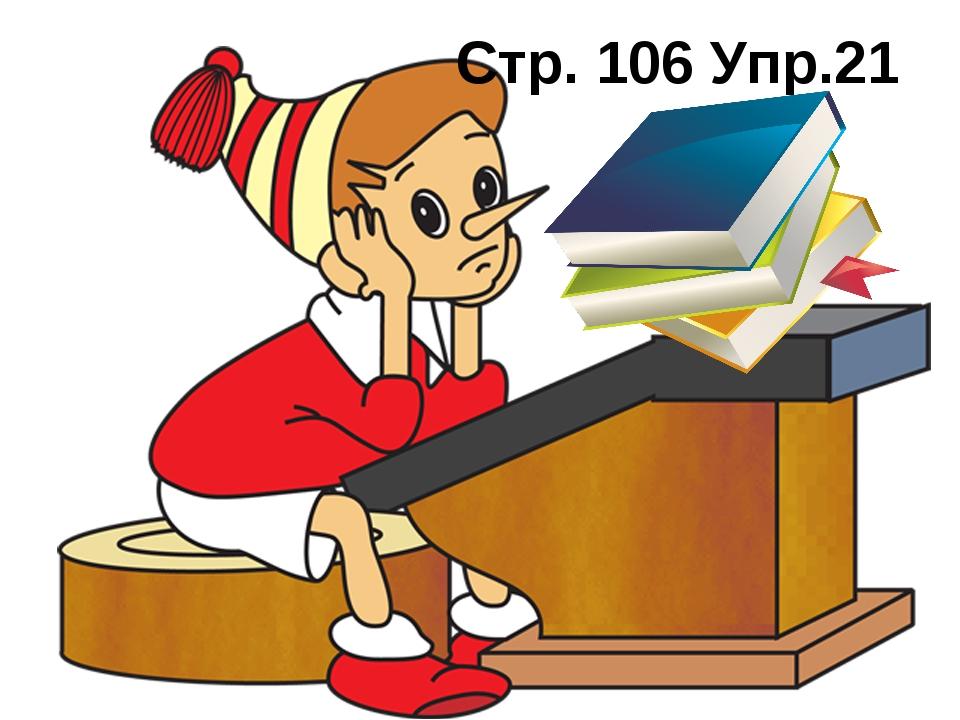 Стр. 106 Упр.21