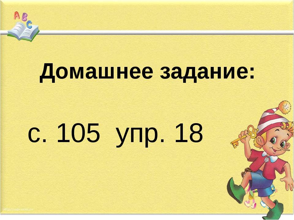 Домашнее задание: с. 105 упр. 18