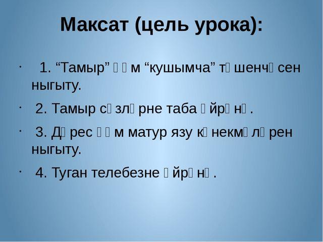 """Максат (цель урока): 1. """"Тамыр"""" һәм """"кушымча"""" төшенчәсен ныгыту. 2. Тамыр сүз..."""
