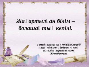 Семей қаласы № 7 ЖОББМ-лицейі Қазақ тілі мен әдебиет пәнінің мұғалімі Зарипо