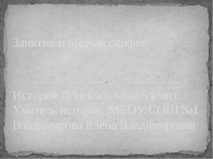 История Донского края 5 класс Учитель истории МБОУ СОШ №1 Владимирова Елена В