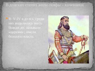 В донских степях жили скифы – кочевники. В V-IV в до н.э. среди них выделилас