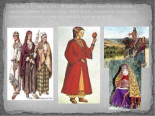 Начиная с IV века до н.э. Женщины носили в качестве выходной одежды длинные