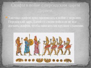 Тактика скифов ярко проявилась в войне с персами. Персидский царь Дарий со св