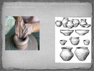 Скифы не знали гончарного круга , и значительная часть используемой ими посу