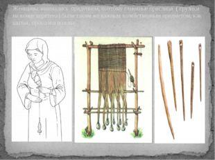 Женщины занимались прядением, поэтому глиняные пряслица ( грузики на конце в
