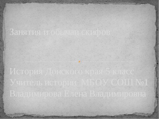 История Донского края 5 класс Учитель истории МБОУ СОШ №1 Владимирова Елена В...