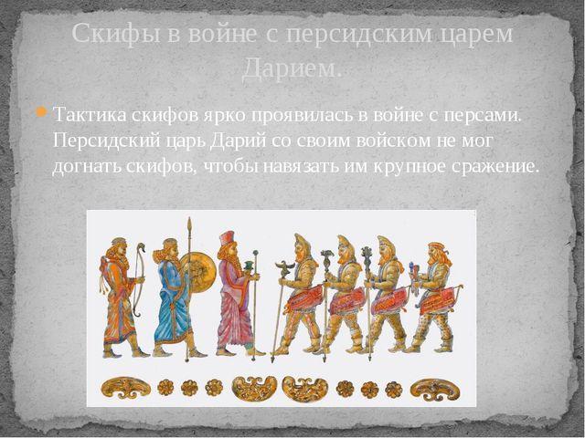 Тактика скифов ярко проявилась в войне с персами. Персидский царь Дарий со св...