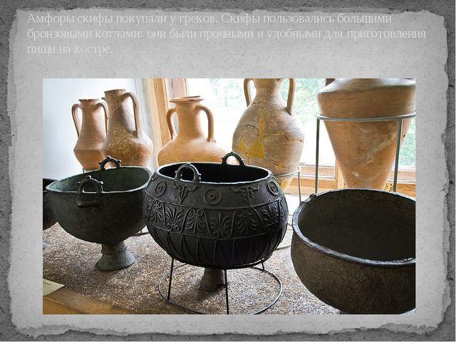 Амфоры скифы покупали у греков. Скифы пользовались большими бронзовыми котла...