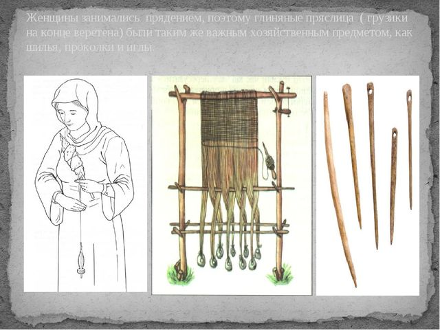 Женщины занимались прядением, поэтому глиняные пряслица ( грузики на конце в...