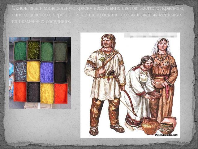 Скифы знали минеральную краску нескольких цветов: желтого, красного, синего,...
