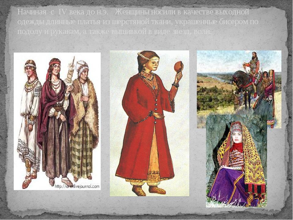 Начиная с IV века до н.э. Женщины носили в качестве выходной одежды длинные...