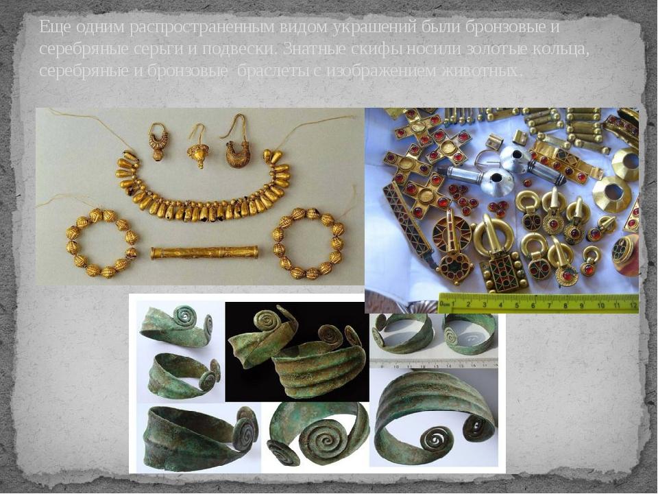 Еще одним распространенным видом украшений были бронзовые и серебряные серьг...
