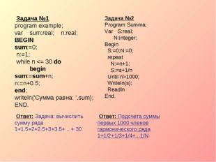 Задача №1 program example; var  sum:real;  n:real; BEGIN  sum:=0;  n