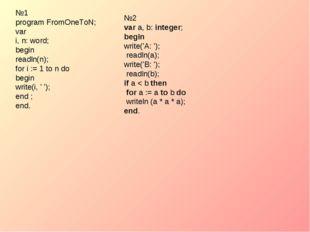 №1 program FromOneToN; var i, n: word; begin readln(n); for i := 1 to n do be