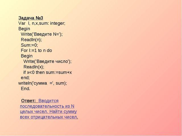 Задача №3 Var I, n,x,sum: integer; Begin  Write('Введите N=');  Readln(n);...