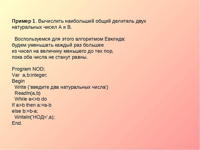Пример 1. Вычислить наибольший общий делитель двух натуральных чисел А и В....