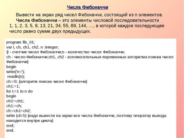 Вывести на экран ряд чисел Фибоначчи, состоящий из n элементов. Числа Фибонач...