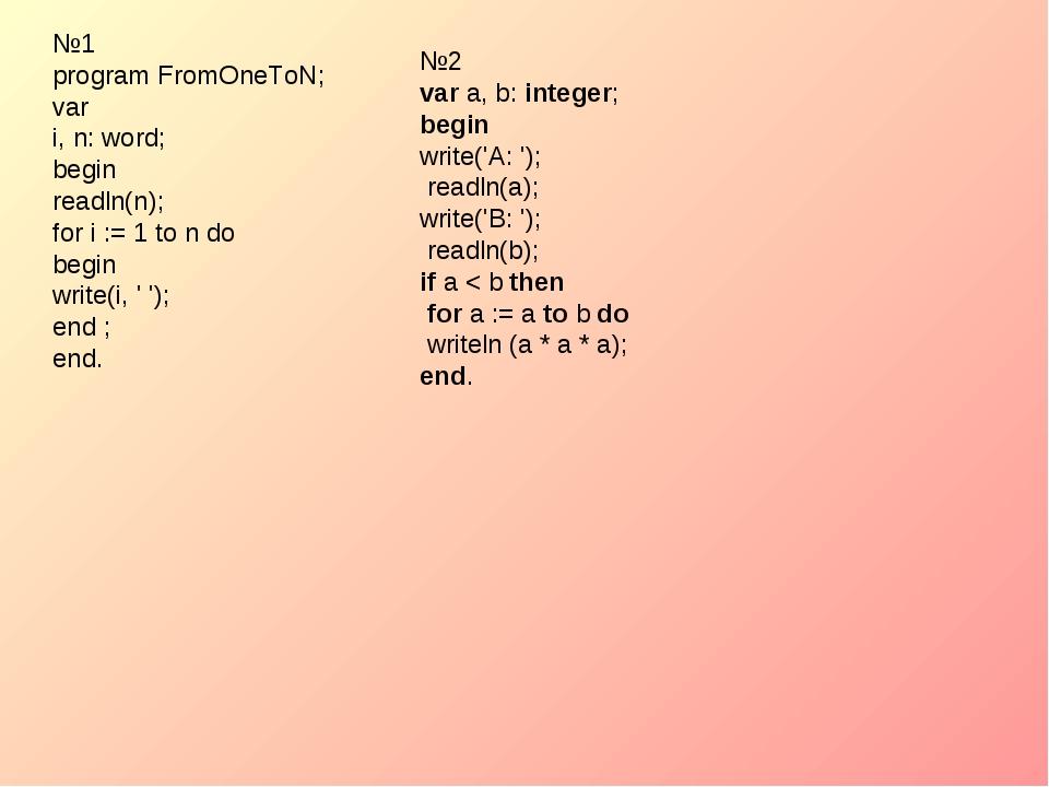 №1 program FromOneToN; var i, n: word; begin readln(n); for i := 1 to n do be...