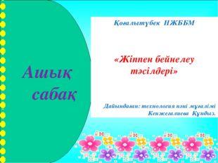 Ашық сабақ Қоғалытүбек НЖББМ «Жіппен бейнелеу тәсілдері» Дайындаған: технолог