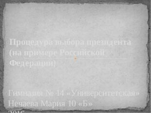 Гимназия № 14 «Университетская» Нечаева Мария 10 «Б» 2016 Процедура выбора пр