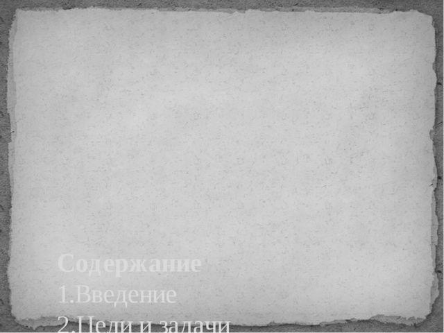 Содержание 1.Введение 2.Цели и задачи 3.Выборы Президента Российской Ф...