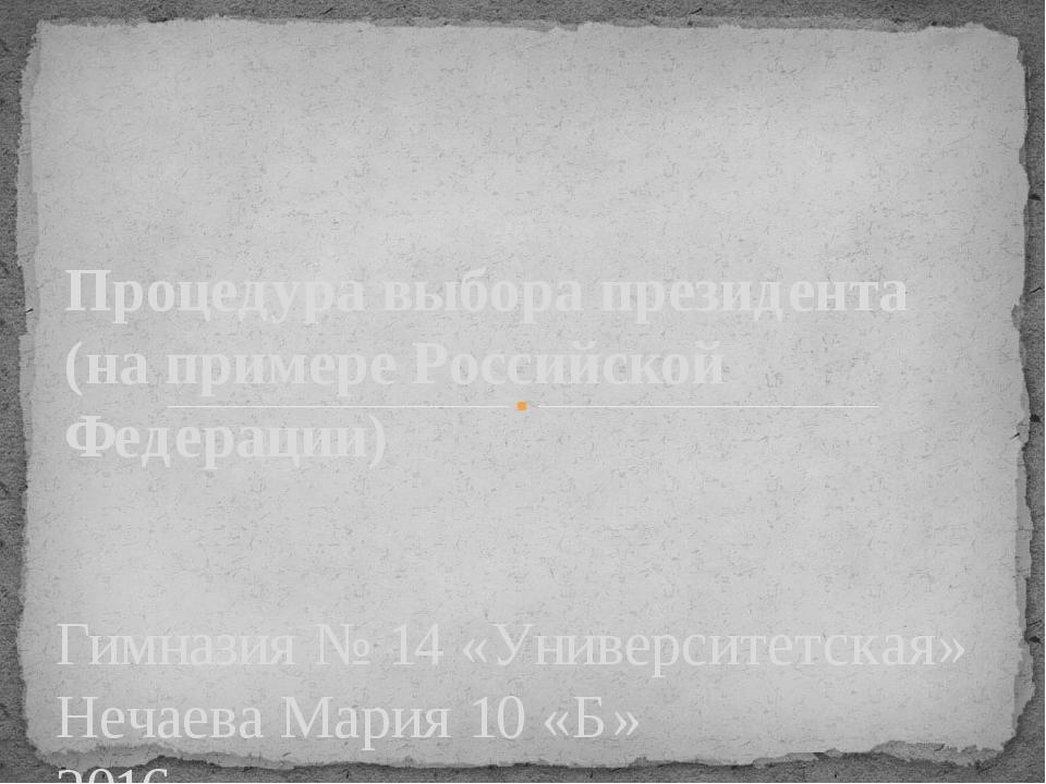 Гимназия № 14 «Университетская» Нечаева Мария 10 «Б» 2016 Процедура выбора пр...