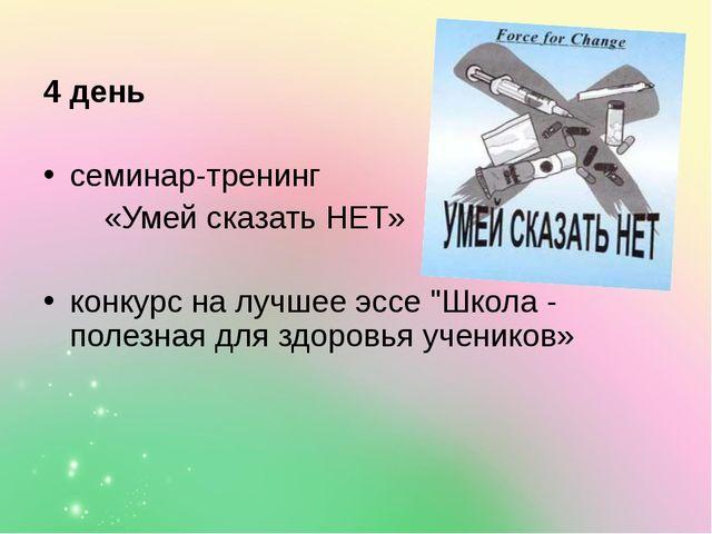"""4 день семинар-тренинг «Умей сказать НЕТ» конкурс на лучшее эссе """"Школа - пол..."""