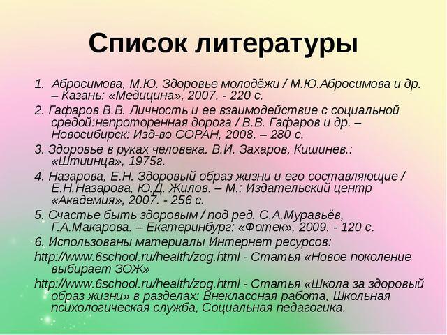 Список литературы 1. Абросимова, М.Ю. Здоровье молодёжи / М.Ю.Абросимова и др...