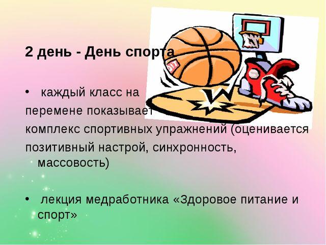 2 день - День спорта каждый класс на перемене показывает комплекс спортивных...