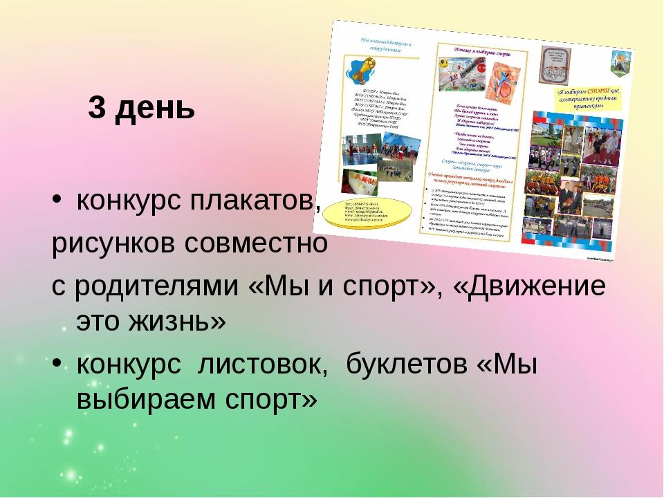 3 день конкурс плакатов, рисунков совместно с родителями «Мы и спорт», «Движ...