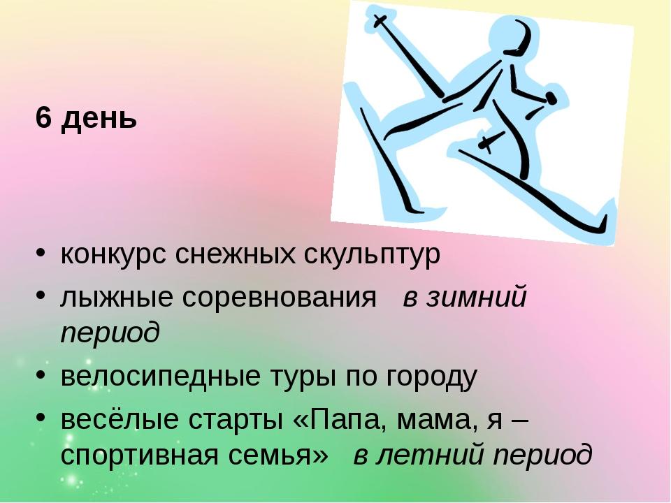 6 день конкурс снежных скульптур лыжные соревнования в зимний период велосипе...