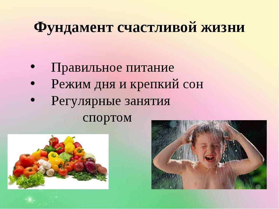 Фундамент счастливой жизни Правильное питание Режим дня и крепкий сон Регуляр...