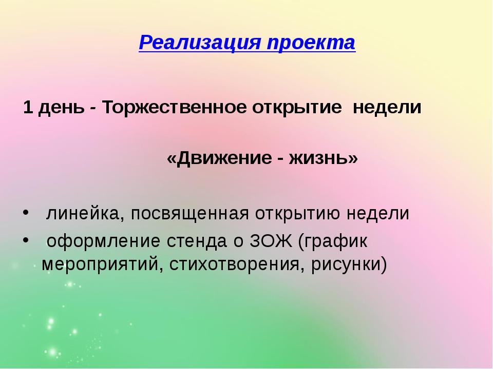 Реализация проекта 1 день - Торжественное открытие недели «Движение - жизнь»...
