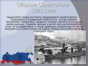Оборона Севастополя 1941-1942 Защитников города постоянно поддерживали корабл