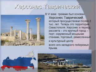 Херсонес Таврический В VI веке греками был основан Херсонес Таврический, кото