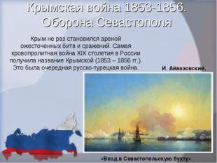 Крымская война 1853-1856. Оборона Севастополя Крым не раз становился ареной о