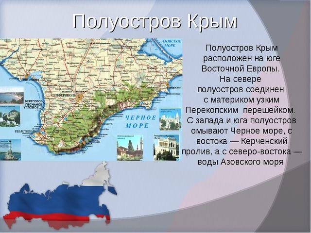 Полуостров Крым Полуостров Крым расположен на юге Восточной Европы. На севере...