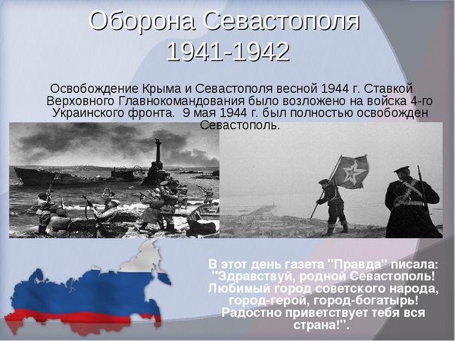 """Оборона Севастополя 1941-1942 В этот день газета """"Правда"""" писала: """"Здравствуй..."""