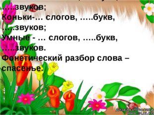Задание№6 Яблоко- … слогов, …..букв, …..звуков; Коньки-… слогов, …..букв, ….