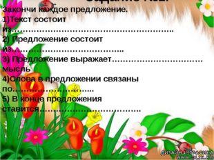 Задание №1. Закончи каждое предложение. 1)Текст состоит из………………………………………………