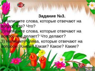 Задание №3. 1)Напишите слова, которые отвечают на вопрос Кто? Что? 2)Напишит